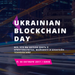 Ukrainian Blockchain Day — 30.10.2017