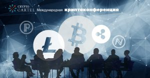 Криптоконференция Crypto Cartel Club 2018